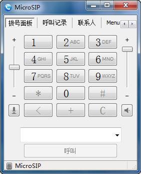 SIP软电话(MicroSIP Lite)截图0