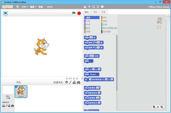儿童编程软件(Scratch)截图0
