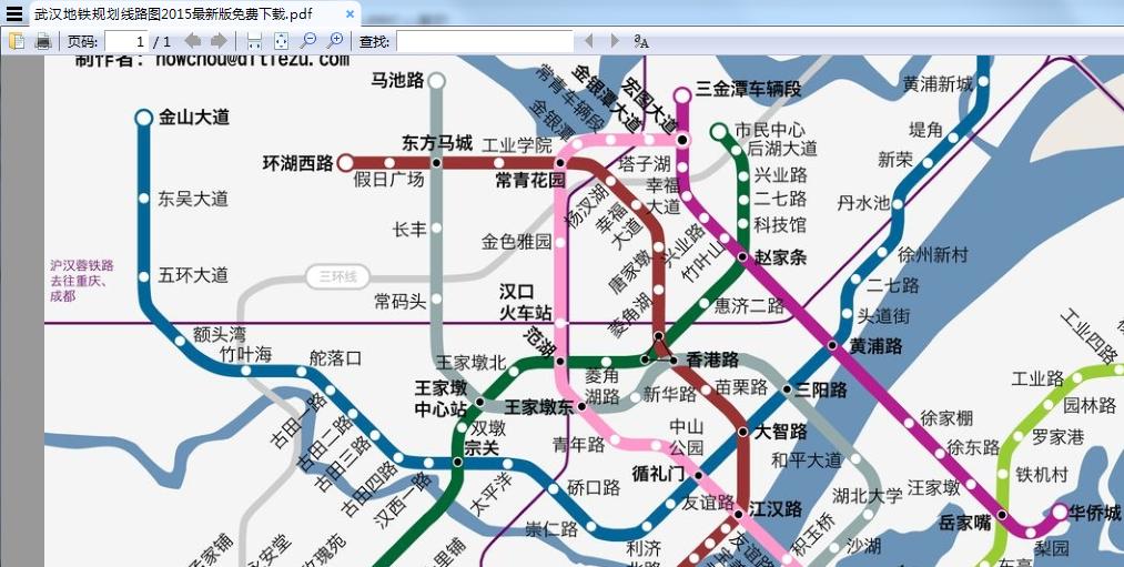 武汉地铁规划线路图2015最新版免费下载pdf格式图片