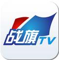 战旗TV(游戏直播平台)