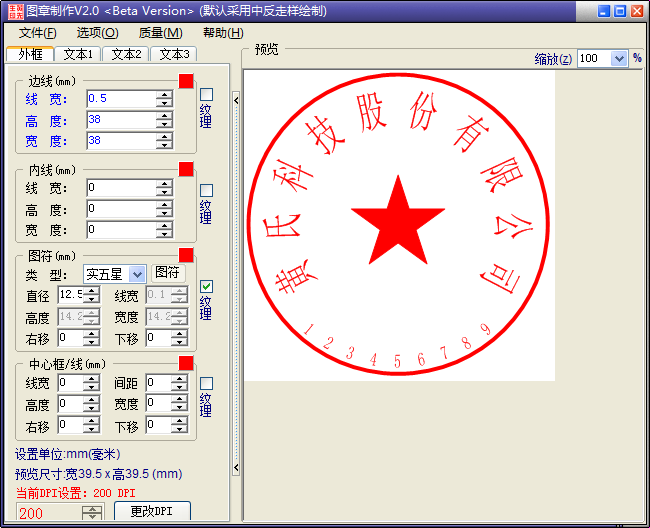 电子版公章制作软件(图章制作工具)截图0