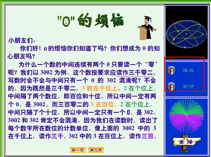 小学生趣味学数学(小学生数学学习游戏)