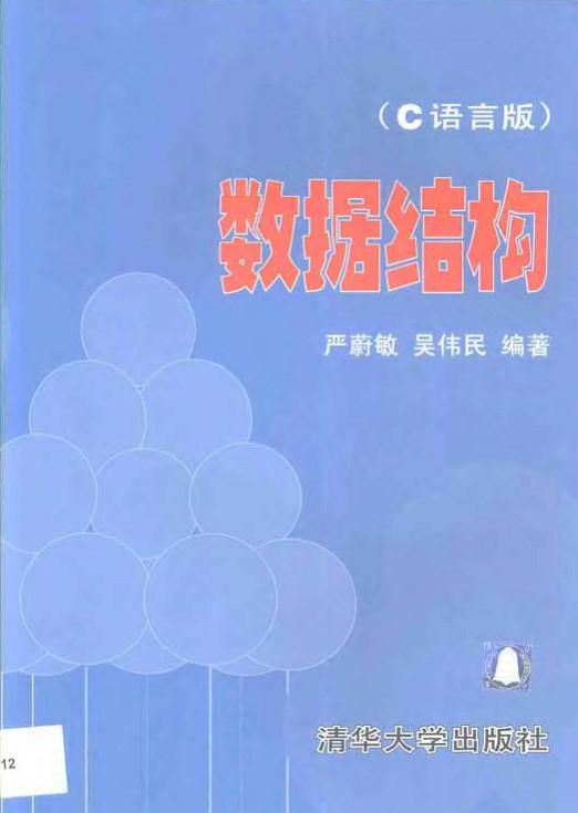 数据结构严蔚敏pdf (中文版)电子版【附课后习题答案】