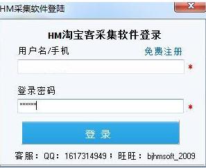 HM淘宝客采集软件截图0