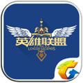 掌上英雄联盟iPhone版4.9.0 官方免费版【支持iPhone/iPad】