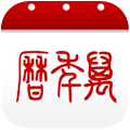 万年历2015(手机万年历)