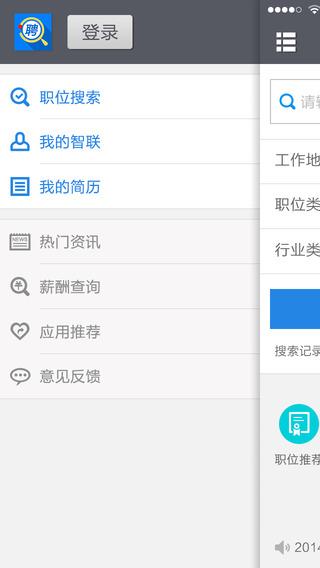 智联招聘iphone手机客户端(智联招聘ipad下载)