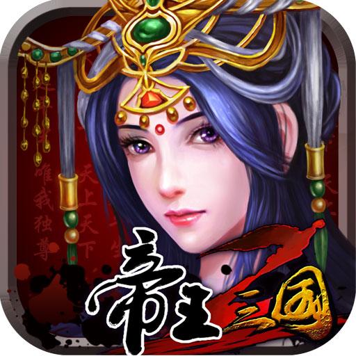 帝王三国2手游破解版0.99.0632官网最新版