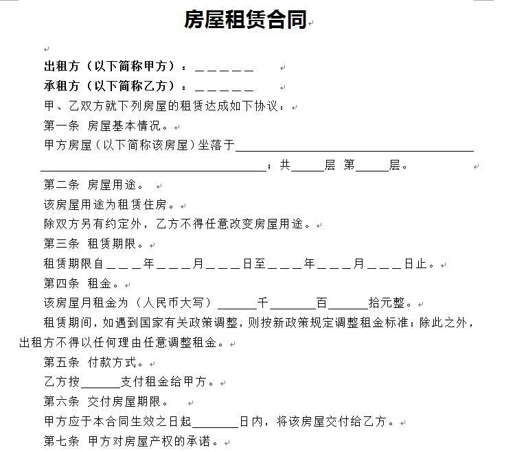 房屋租赁合同(个人租房合同)word打印版