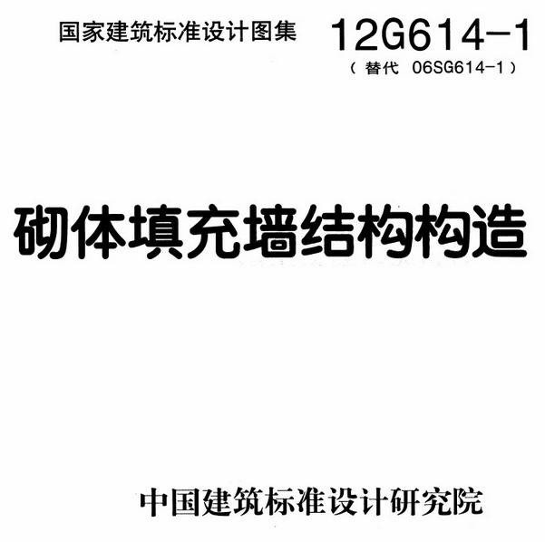 12g614-1图集免费下载截图0