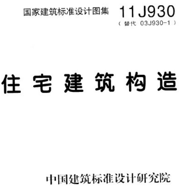 11J930住宅建筑构造图集截图0