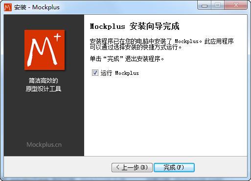 摩客(mockplus)原型图设计工具截图1