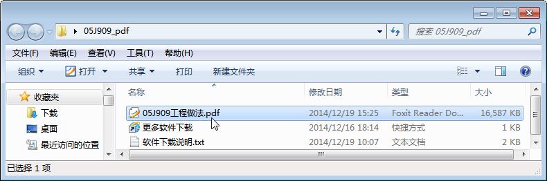 05j909工程做法图集pdf格式免费版下载