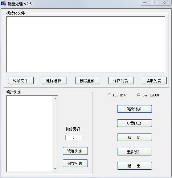CAD批量处理软件截图0
