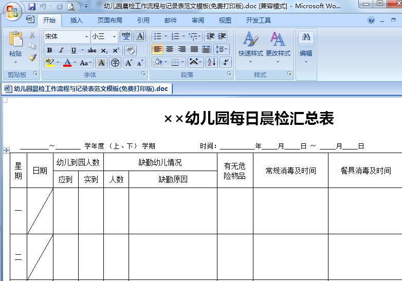 幼儿园晨检工作流程与记录表范文模板(免费打印版)