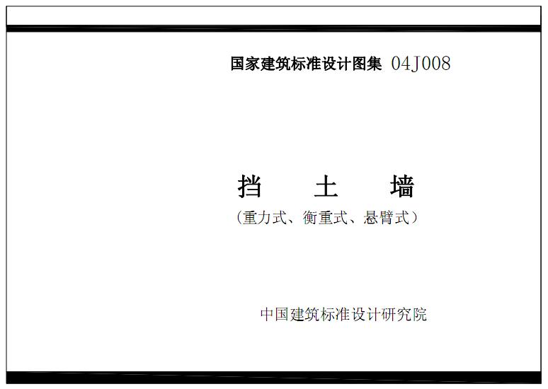04J008挡土墙标准图集免费下载截图0