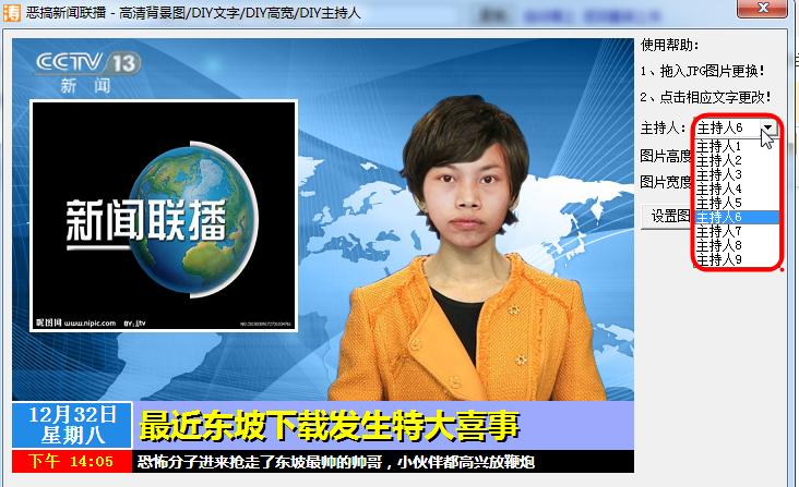 生成_涛轩恶搞新闻联播图片制作器(恶搞图片生成器)1.0 绿色版
