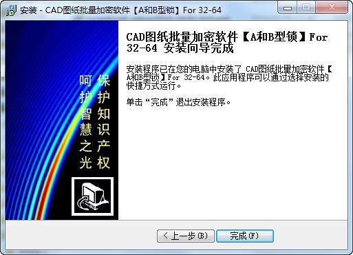 CAD图纸加密软件(SmartLock A和B型锁 )截图0