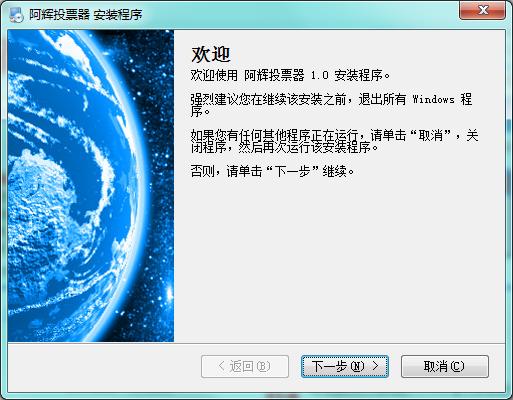 阿辉投票器(微信投票刷票器)截图0