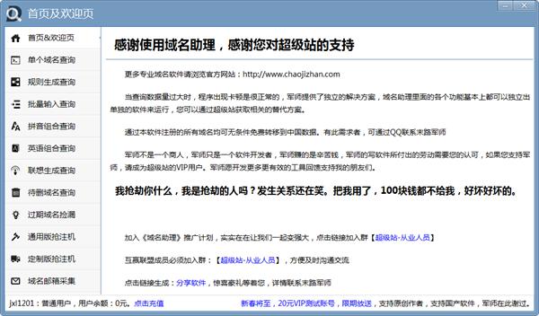 超级站域名助理(域名管理系统)截图0