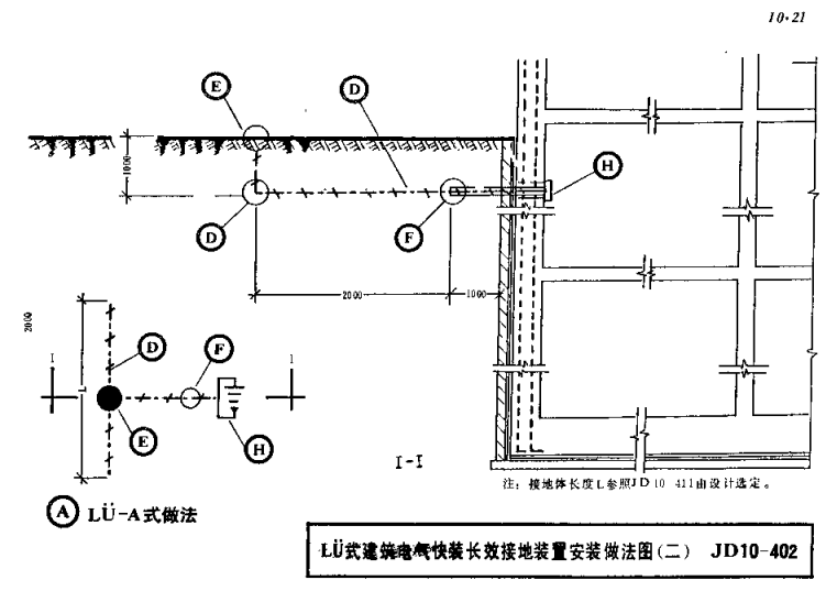 建筑电气安装工程图集(jd10-201-413)