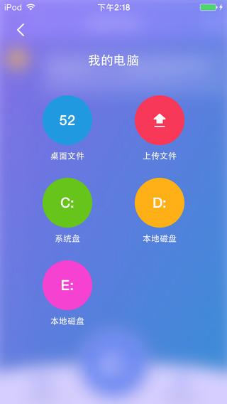 360WiFi快传iOS版截图