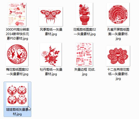 2015春节剪纸图片(羊年春节矢量图)