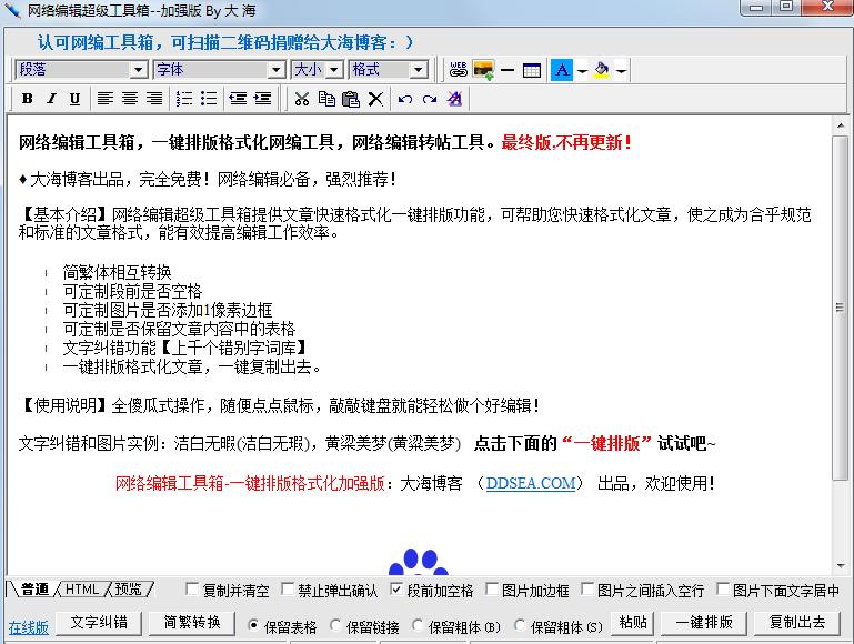 网络编辑超级工具箱(文字排版工具)截图0
