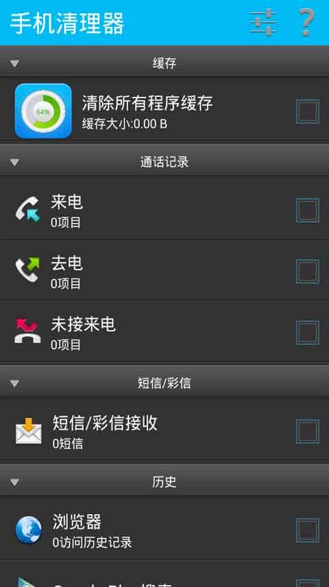 手机清理器(安卓系统一键清理)截图