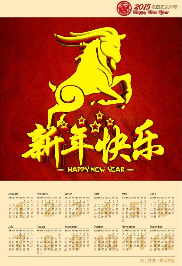 2015新年快乐挂历模板截图0