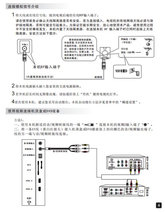 创维40e690u液晶电视使用说明书