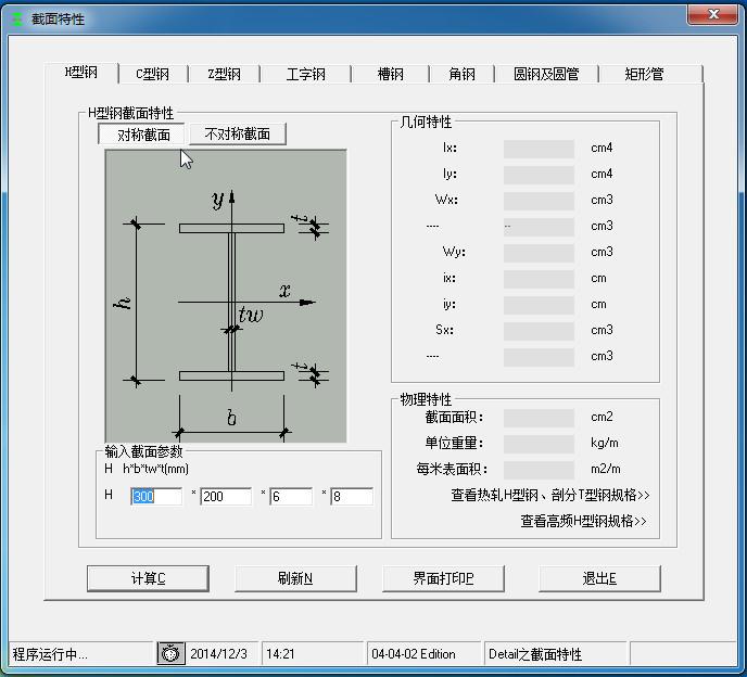 型�截面特性查�及�算工具(型�特性查�)截�D0