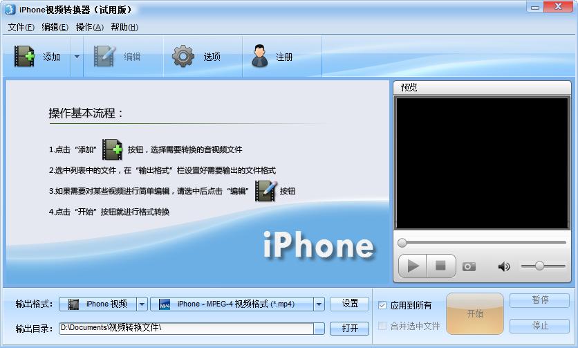 魔法iPhone视频转换器截图0