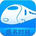 盛名列车时刻表iOS版