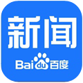 百度新闻iOS客户端6.7.4 钱柜娱乐官方网站