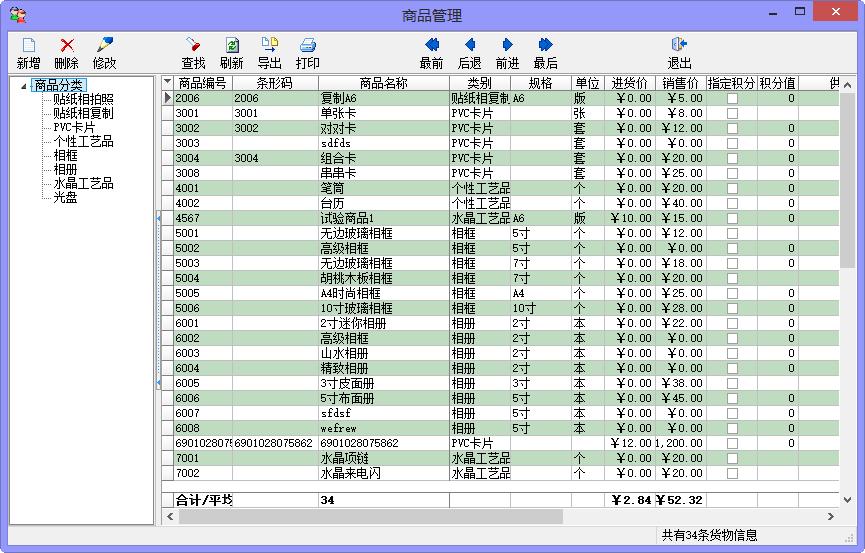 佳易会员管理系统截图1