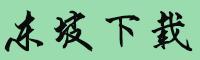 钟齐段宁行书字体