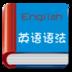 英语语法大全4.6.2.3 官网最新版
