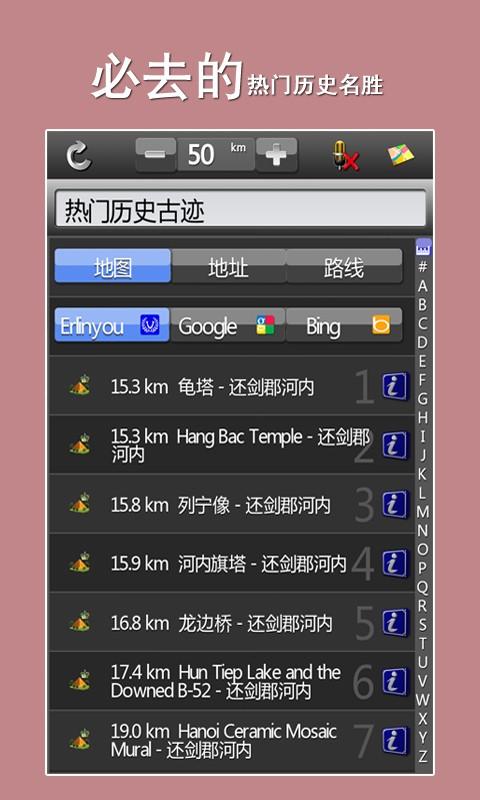 地图导航 越南地图1.1 高清中文版-东坡下载