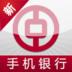 中国银行手机客户端3.0.5 官网最新版