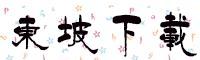 汉仪柏青体繁体字体