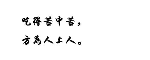 汉仪雪君繁体字体ttf
