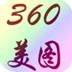 360美图软件