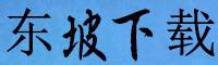 金梅草行书字体