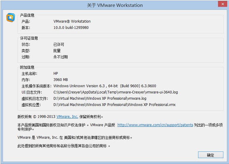 vmware 10 破解版(vmware workstation 10破解版)截图1