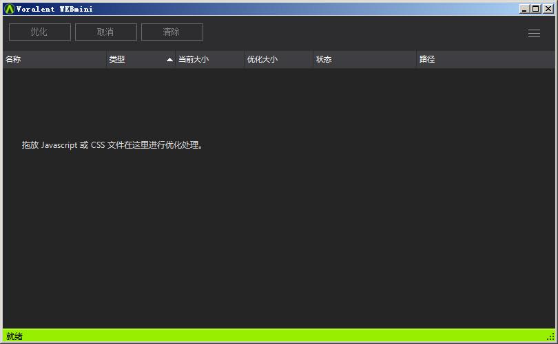 js css 压缩工具(WEBmini)截图1