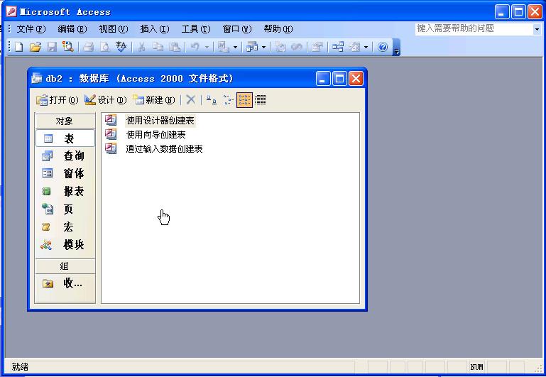 access2003绿色版(access2003 中文绿色版)截图1