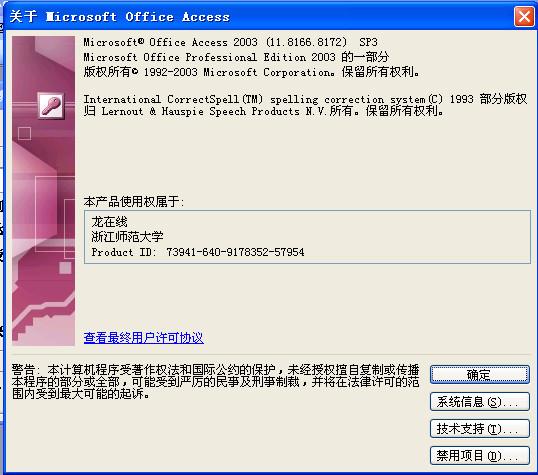 access2003绿色版(access2003 中文绿色版)截图2