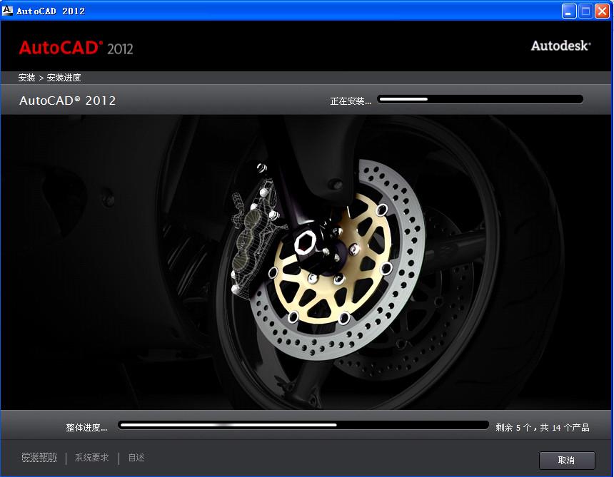 AutoCAD 2012截图1