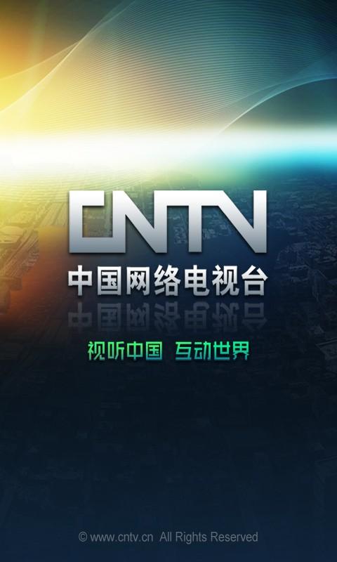 舌尖上的中国直播_CNTV中国网络电视台客户端下载 cntv直播4.0.0 官网最新版-东坡下载